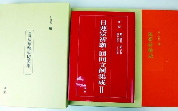 日蓮宗・仏教の本