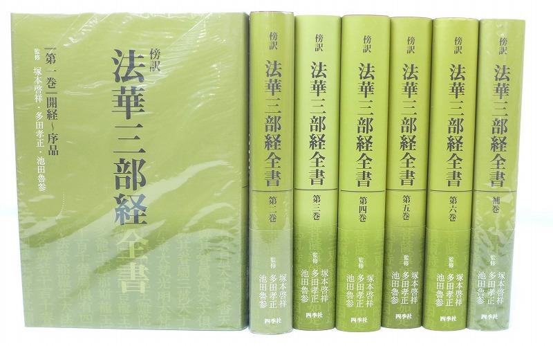 秘訳法華三部経全書