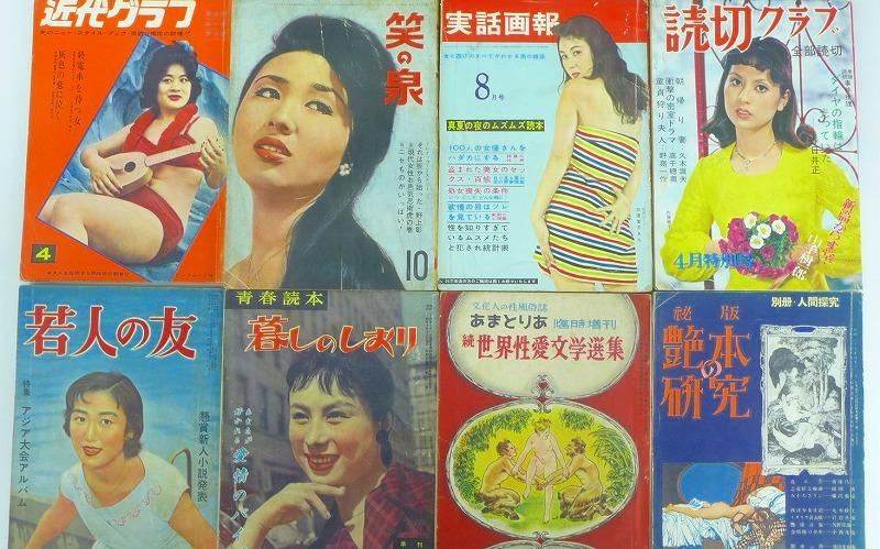 昭和三十年代成人向け雑誌