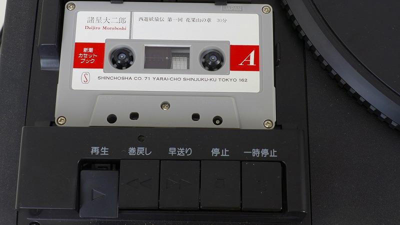 カセットテープの買取