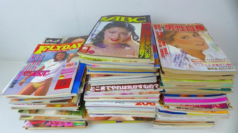 約40年前の成人向け雑誌