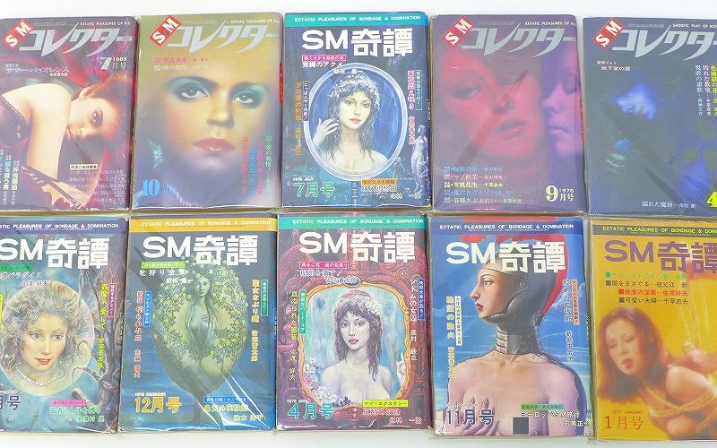 SM雑誌のSM奇譚